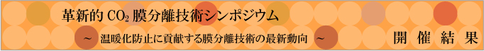 膜シンポジウム2014