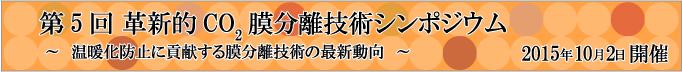 膜シンポジウム2015