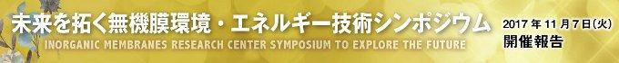 無機膜研究センターシンポジウム2017