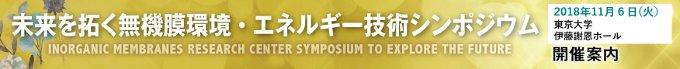 無機膜研究センターシンポジウム2018