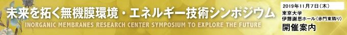 無機膜研究センターシンポジウム2019
