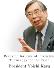 Research Institute of Innovative Technology for the Earth President Yoichi Kaya